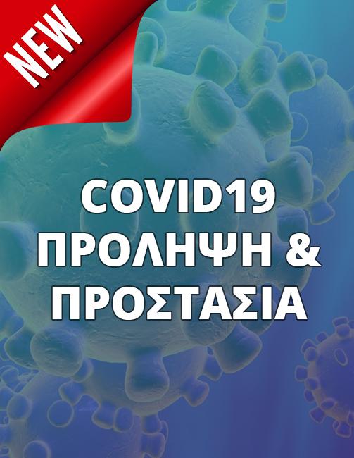 Covid19 - Προστασία από κορωνοϊό