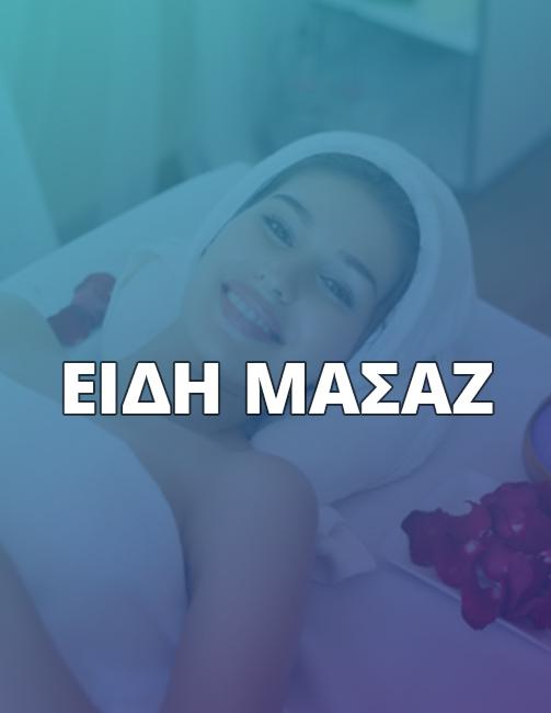 Είδη Μασάζ