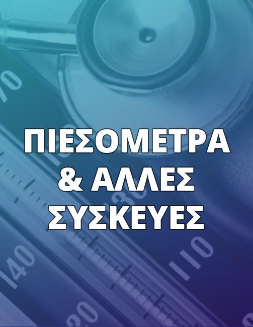 Πιεσόμετρα & διαγνωστικές συσκευές