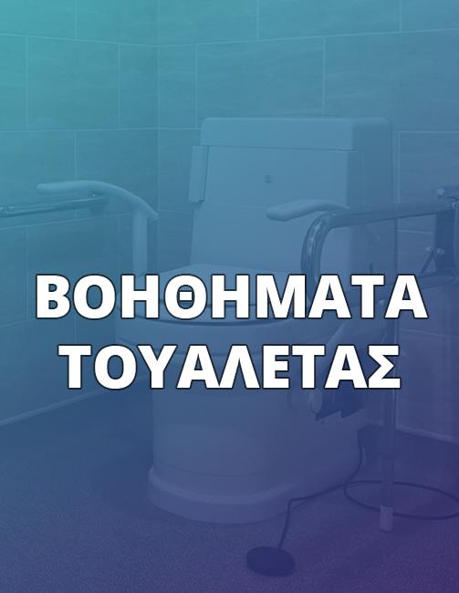 Βοηθήματα τουαλέτας - μπάνιου