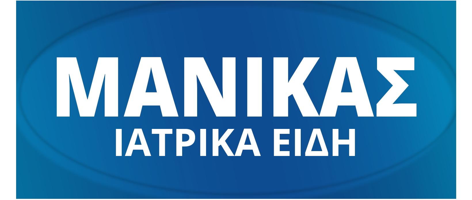 Μανίκας Ιατρικά είδη - Θεσσαλονίκη