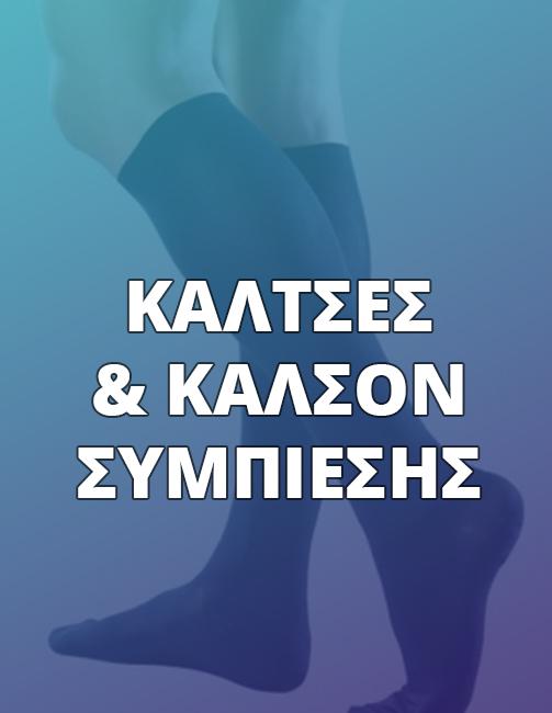Κάλτσες και καλσόν συμπίεσης
